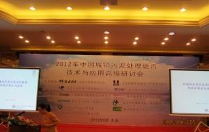 中国给水排水2013年中国城镇污泥处理处置技术与应用高级研讨会征稿启事