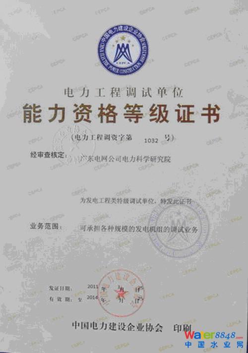 广东电网公司电力科学研究院