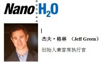 杰夫·格林(Jeff Green)----  NanoH2O 公司  创始人兼首席执行官