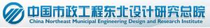中国市政工程东北设计研究总院
