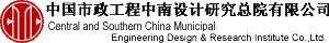 中国市政工程中南设计研究总院
