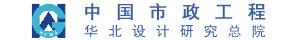 中国市政工程华北设计研究总院