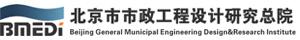 北京市市政工程设计研究总院