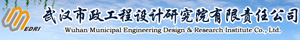 武汉市政工程设计研究院