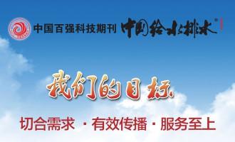 中国水业电子期刊 2017  中国最权威最具影响力的水环境电子期刊