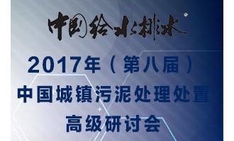 2017年中国城镇污泥处理处置技术与应用高级研讨会(第八届)邀请函暨征稿启事