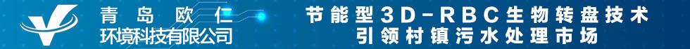 青岛欧仁 节能型3D-RBC生物转盘技术 引领村镇污水处理市场