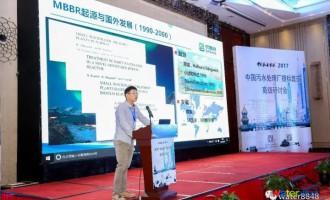 MBBR近十年的发展和应用   报告人: 青岛思普润水处理股份有限公司 副总经理 吴迪 博士