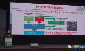 戴晓虎:污泥处理处置全链条技术现状与需求分析  原标题:2018年中国城镇污泥处理处置技术与应用高级研讨会(第九届)成功召开  来源:中国给水排水
