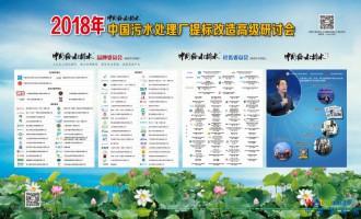 2018年中国污水处理厂提标改造高级研讨会(第二届)邀请函暨日程 -- 鼎力打造中国污水处理厂提标改造核心技术品牌生态圈  (请提前报名,限1000人)  时间:2018年9月3日-6日  地点:合肥