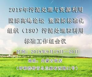 2019年污泥处理与资源利用国际高峰论坛 暨国际标准化组织(ISO)污泥处理和利用标准工作组会议 来源:《中国给水排水》