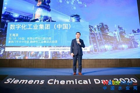 """图片_西门子(中国)有限公司执行副总裁、西门子大中华区数字化工业集团总经理王海滨在""""2020西门子化工行业客户日""""上做演讲"""