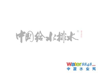 新型冠状病毒引起的肺炎疫情期间水厂生产运行指导意见(试行)