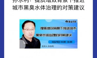 直播预告|孙永利:提质增效背景下推进城市黑臭水体治理的对策建议    欢迎进入《中国给水排水》直播间