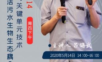 农村生活污水生物生态耦合治理模式与单元关键技术  吕锡武  东南大学(南京,210096)