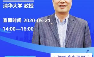 城市水环境修复与品质提升理论和技术体系及苏州案例--贾海峰,清华大学环境学院环境学院教授,博士生导师,城市径流控制与河流修复研究中心主任。