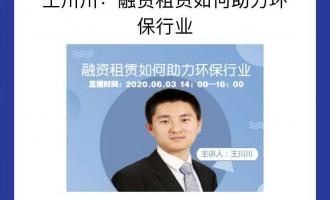 王川川:融资租赁如何助力环保行业     中国给水排水
