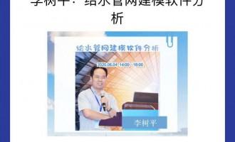 李树平:给水管网建模软件分析    原创  中国给水排水