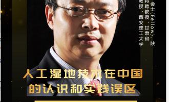 人工湿地技术在中国的认识和实践误区  赵亚乾  (西安理工大学/爱尔兰都柏林大学)