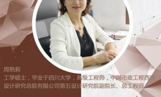 周艳莉,工学硕士,毕业于四川大学,高级工程师,中国市政工程西南设计研究总院有限公司第五设计研究院副院长、总工程师。主要从事城市防洪、水环境综合治理、生态环境项目规划、设计与技术管理工作