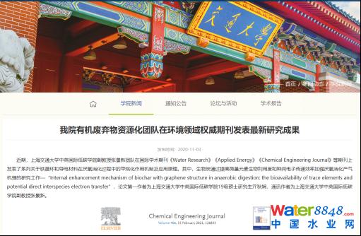 上海交大-张景新团队报告:城市有机固体废弃物就地资源化技术和生态能源系统899.png