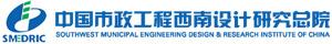 中国市政工程西南设计研究总院有限公司