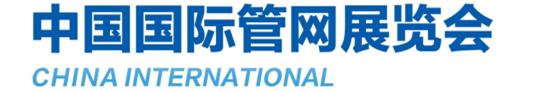 2021中国国际城市管网展览会 2021年10月13-15日在上海国家会展中心举办